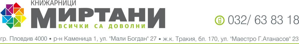 Миртани Електронен магазин